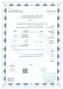 17._SGCC_Sharjah_Branch_Chamber_of_Commerce_Membership_Certificate